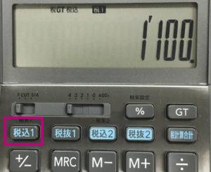 JF-200RCで消費税10%を計算した場合
