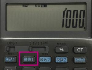カシオの電卓JF-200RC10%の税抜き価格を表示する方法の写真