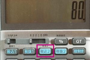 カシオの電卓JF-200RCで8%の税額の合計だけを表示した場合の写真