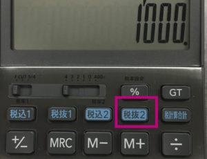 カシオの電卓JF-200RCで消費税8%の税抜価格を割り出した写真