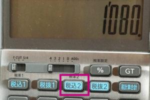 カシオの電卓JF-200RCで消費税8%を割り出した写真