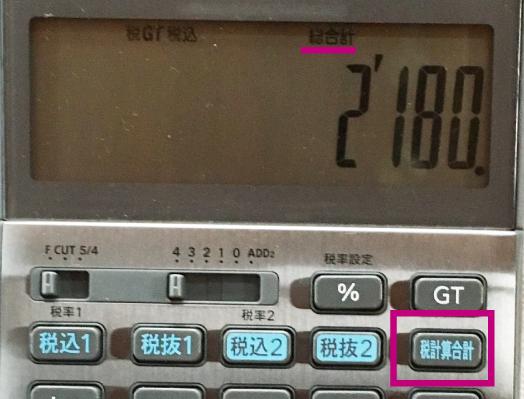 カシオの電卓JF-200RCで税計算合計を出した写真