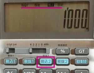 カシオの電卓JF-200RCで税抜き8%の合計だけを表示した場合の写真