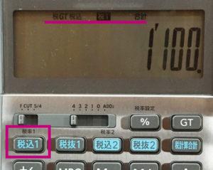 カシオの電卓JF-200RCで税率10%の合計だけを表示した場合の写真