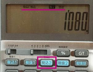 カシオの電卓JF-200RCで税率8%の合計だけを表示した場合の写真