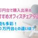 2万円台で購入出来るおすすめオフィスチェア9選!機能も多彩!10万円台との違いは?